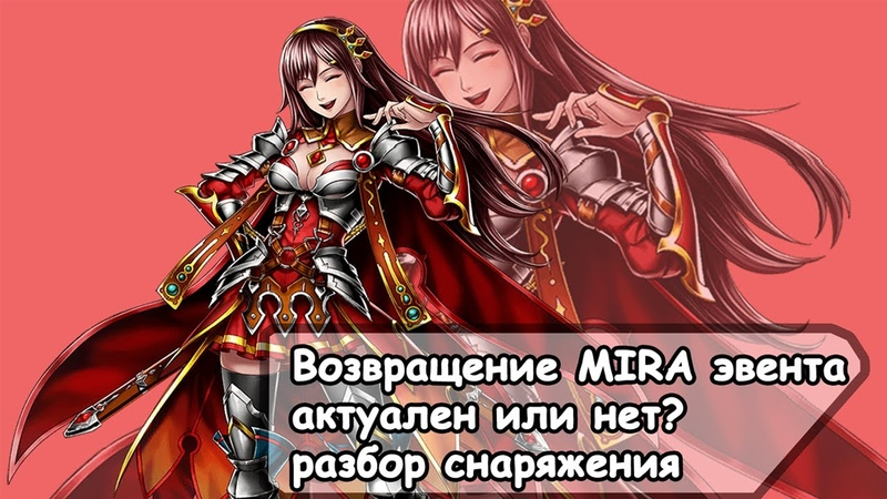 [Grand Summoners] MIRA EVENT вернулся