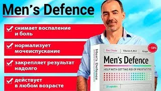 Mens Defence Средство от Простатита Лечение хронического и острого простатита