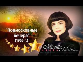 Мирей Матье  --  Подмосковные вечера (1955 г).