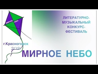 """Литературно-музыкальный конкурс-фестиваль """"Мирное небо"""""""