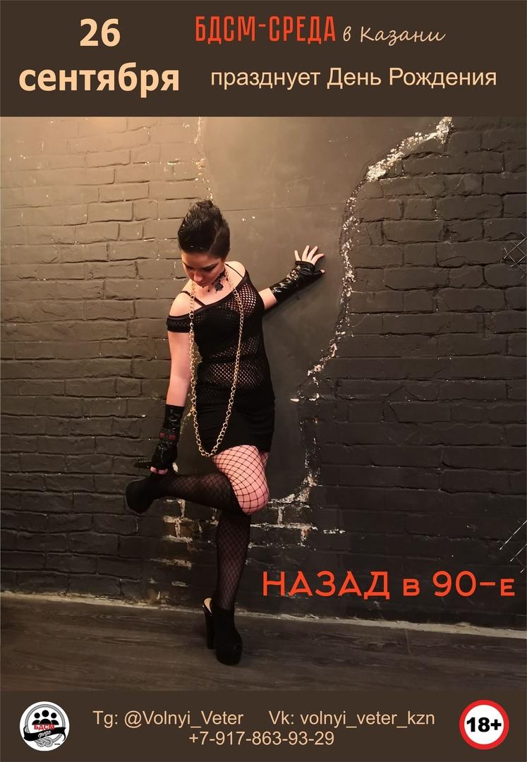 Афиша Казань День Рождения! Назад в 90-е!