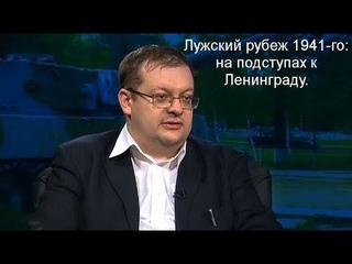 Исаев А.В. - Лужский рубеж 1941-го: на подступах к Ленинграду.