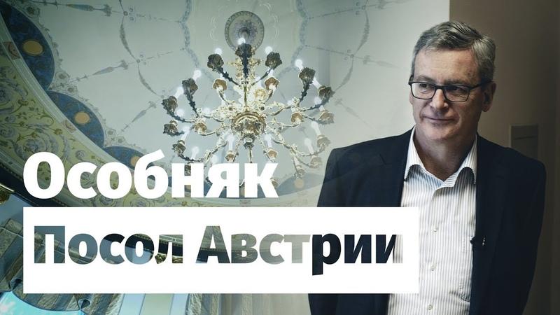 Особняк Посол Австрии Йоханнес Айгнер 11 05 19