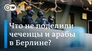 Жестокие драки что чеченцы в Берлине не поделили с арабским кланом и почему полиция бьет тревогу