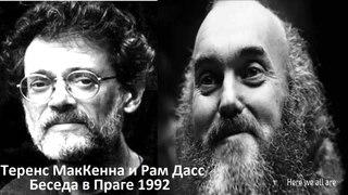 Теренс МакКенна и Рам Дасс - Беседа в Праге 1992