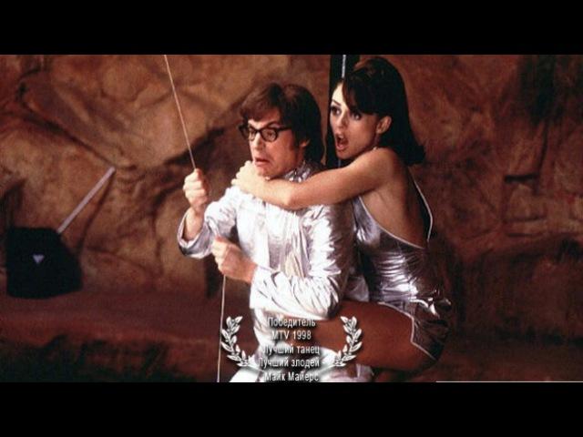 Остин Пауэрс Человек загадка международного масштаба Austin Powers International Man of Mystery 1997 комедия на Tvzavr