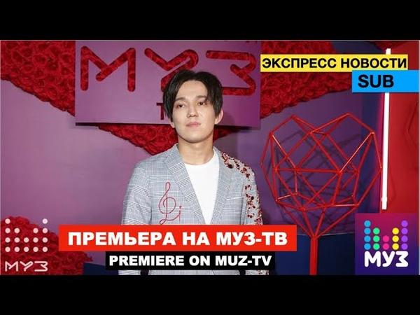 Димаш на МУЗ ТВ НАШИ ЗА ПРЕДЕЛАМИ РАШИ Премьера