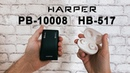 Обзор TWS наушников Harper HB-517 и Power Bank PB-10008 с быстрой зарядкой