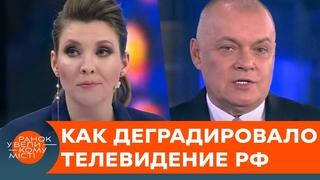 Готовят людей к войне? Как ненависть стала основой российского телевидения — ICTV