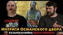 Казанская война Ивана Грозного, 4 Интриги Османского двора и ногайской орды.