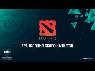 Dota 2 | Чемпионат России по компьютерному спорту 2020 | Финал | День 2