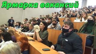 Ярмарка вакансий и рабочих мест в Великолукской ГСХА