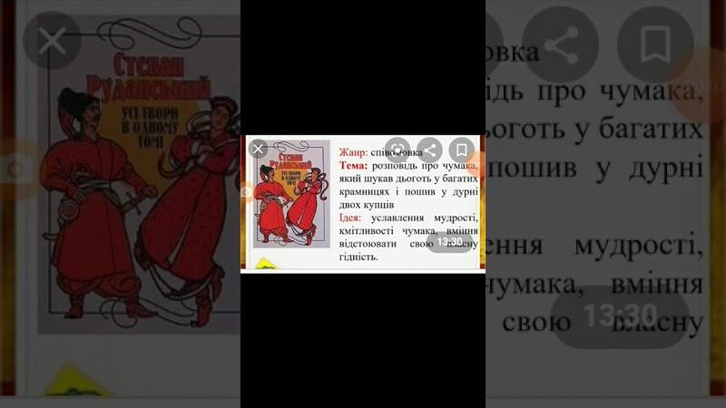Степан Руданський Добре торгувалось