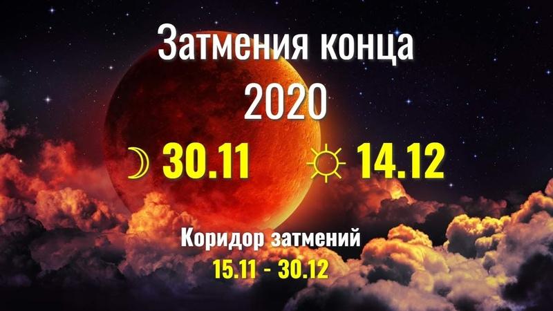Затмений конца 2020 Коридор затмений 15 11 30 12