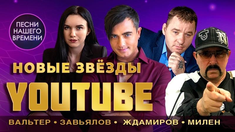 СБОРНИК НОВЫЕ ЗВЁЗДЫ YouTube С Завьялов И Вальтер MILEN В Ждамиров ШАНСОН 2020