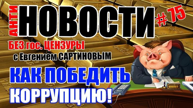АНТИ НОВОСТИ ВЫПУСК № 78 КАК ПОБЕДИТЬ КОРРУПЦИЮ