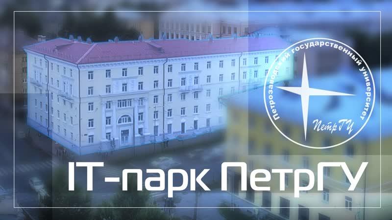 Инновационно-технологический парк ПетрГУ