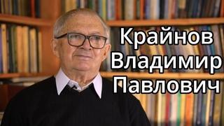 Крайнов Владимир Павлович, интервью