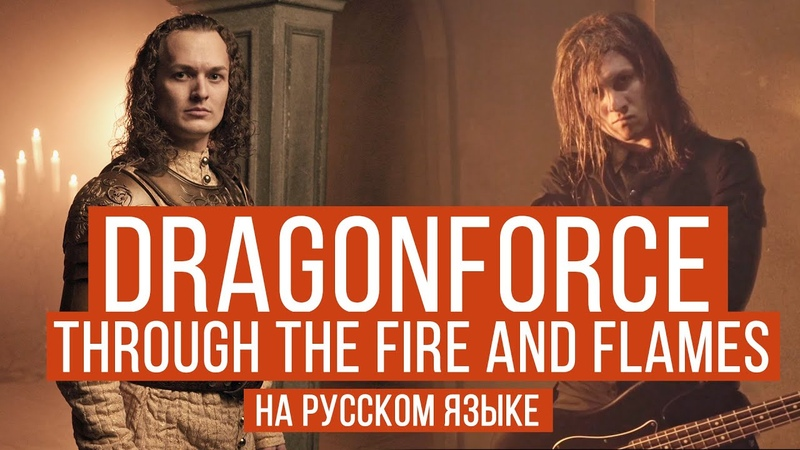 DragonForce - Through The Fire And Flames (Cover by RADIO TAPOK | Евгений Егоров - Эпидемия)