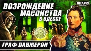 МАСОНСТВО В ОДЕССЕ. Граф Александр Ланжерон
