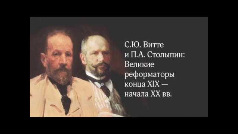 С Ю Витте и П А Столыпин великие реформаторы конца XIX начала ХХ вв