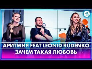 DJ Леонид Руденко & АРИТМИЯ - Зачем такая любовь I клип #vqMusic .и.диджей