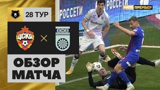 28 тур. ЦСКА - Уфа 1:1