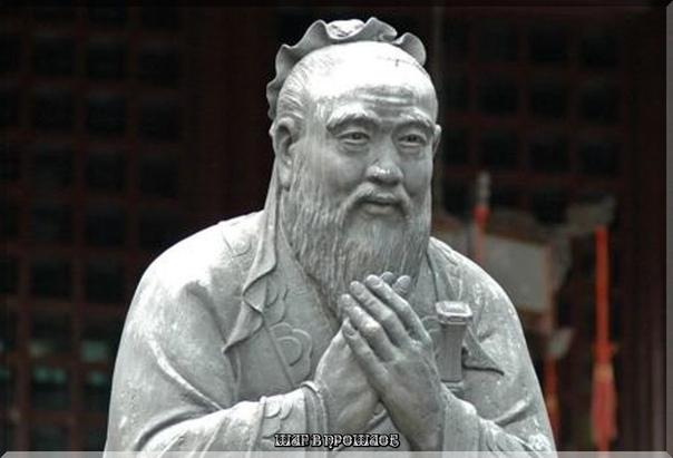 Жизненные уроки от Конфуция Конфуций был Китайским мыслителем и философом. Его философия была сосредоточена на вопросах морали, как с личной, так и с правительственной точки зрения. Конфуций