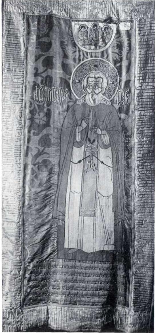 Покров с изображением Никона. 1633