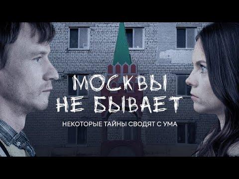 Фильм Москвы не бывает 2020