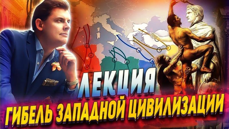 Гибель западной цивилизации лекция Е Понасенкова