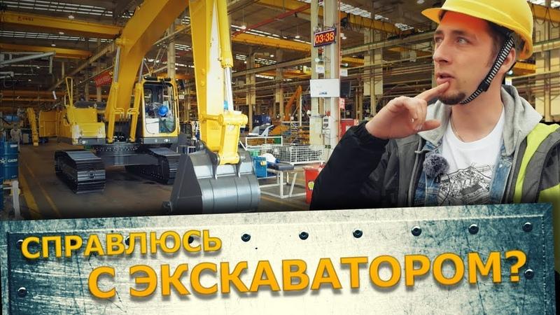 Управляю ЭКСКАВАТОРОМ с пульта Завод SDLG в Китае