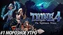 Trine 4 ➤ Прохождение с друзьями 1 ➤ ЗИМНЕЕ УТРО