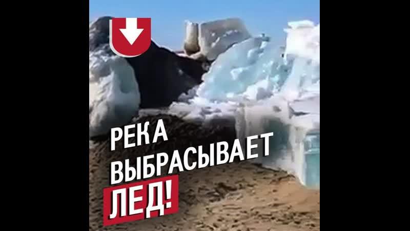 Редкое зрелище. Как выглядит ледяной прилив