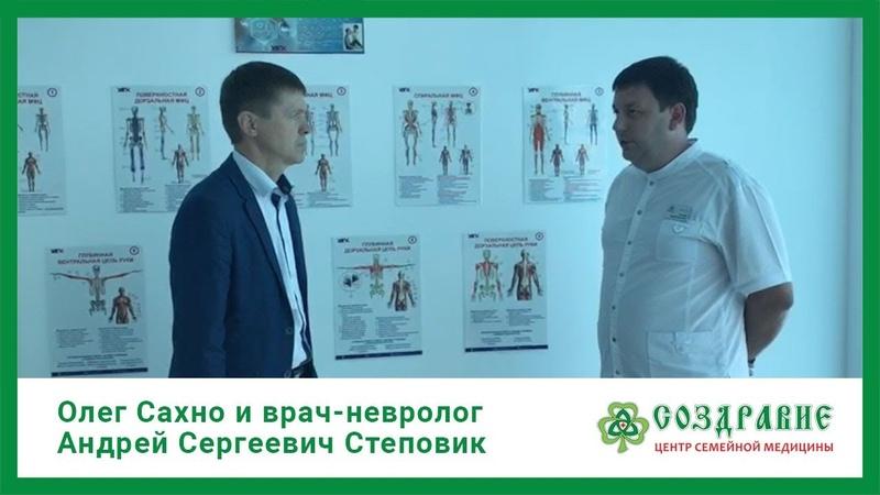 Олег Сахно и врач-невролог Андрей Сергеевич Степовик