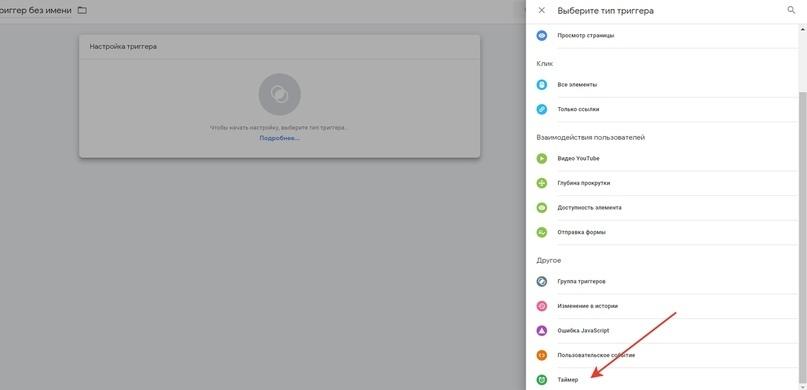 Настройка Google Ads. Установка И Настройка Google Analytics (Часть 3), изображение №27