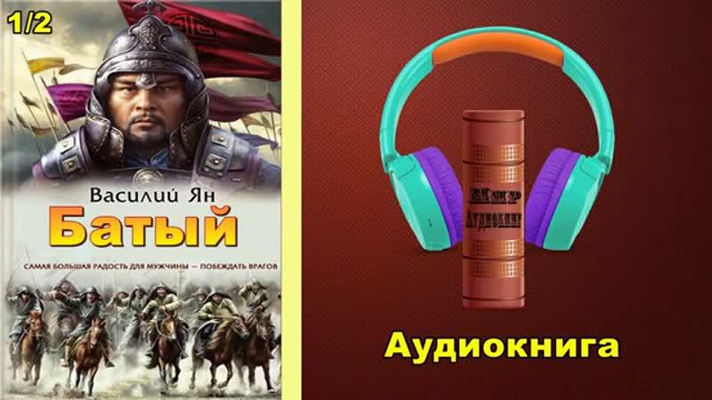 Нашествие монголов Книга вторая Батый 1 2