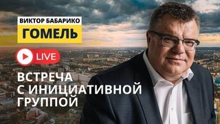 Виктор Бабарико. Встреча с инициативной группой | Гомель live