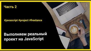 Выполняем реальный проект на JavaScript | ч.2 - Табы