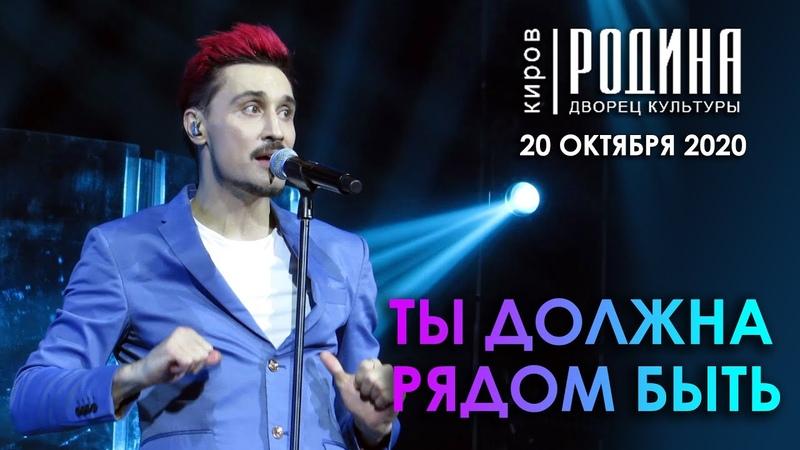 Дима Билан Ты должна рядом быть Киров 20 10 2020