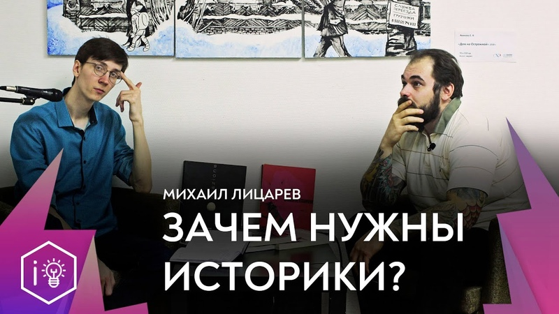 Михаил Лицарев - Зачем нужны историки | IQ Podcast