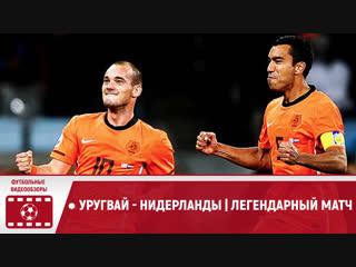 ● Уругвай - Нидерланды   Легендарный матч
