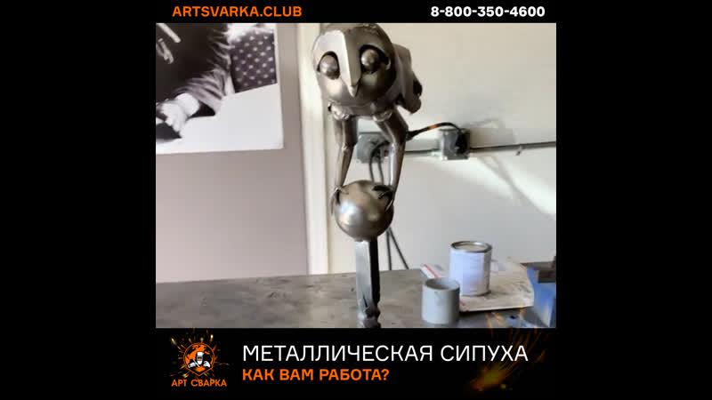 💥 Металлическая сипуха АРТ СВАРКА Сварочное оборудование Набережные Челны