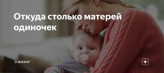 Откуда столько матерей одиночек