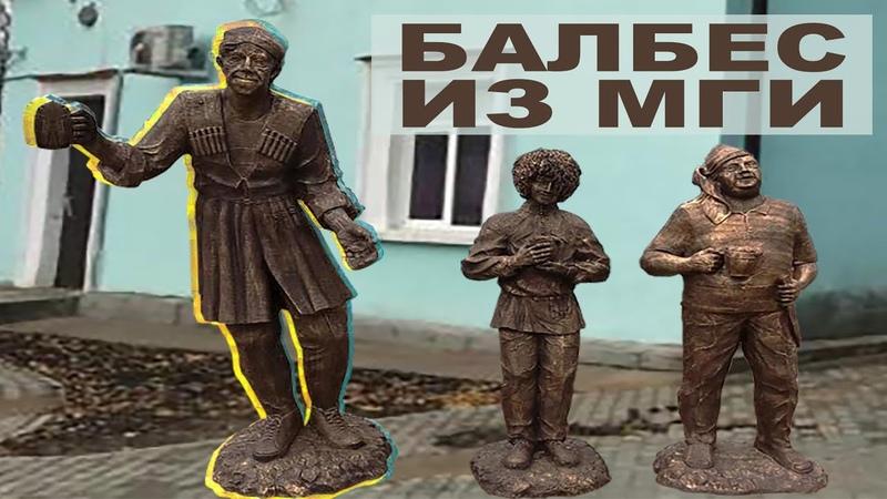 Балбес из Мги скульптура и вор