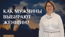 Светлана Будина Как в гороскопе увидеть своего идеального партнера Как мужчины выбирают женщин