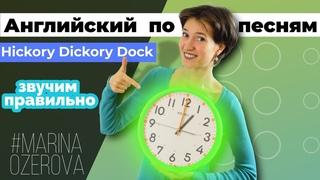 Hickory Dickory Dock. Английский язык и произношение по песням