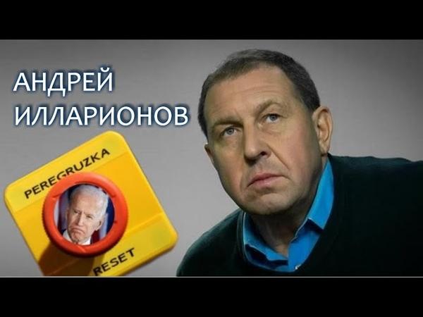 Андрей Илларионов Перезагрузка Джо Байдена 💥 ПолитИнформания 17 Ноября 2020