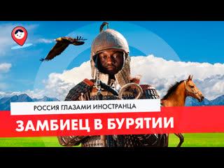 Путешествие по Бурятии. Жизнь в деревне | Россия глазами иностранца (2020)