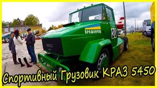 КРАЗ 5450 для Ралли Дакар обзор и история модели. Редкие грузовые автомобили. Редкие грузовики